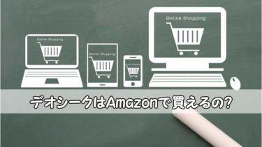 デオシークを安くで買う方法:薬局、楽天、Amazonで売っているの?